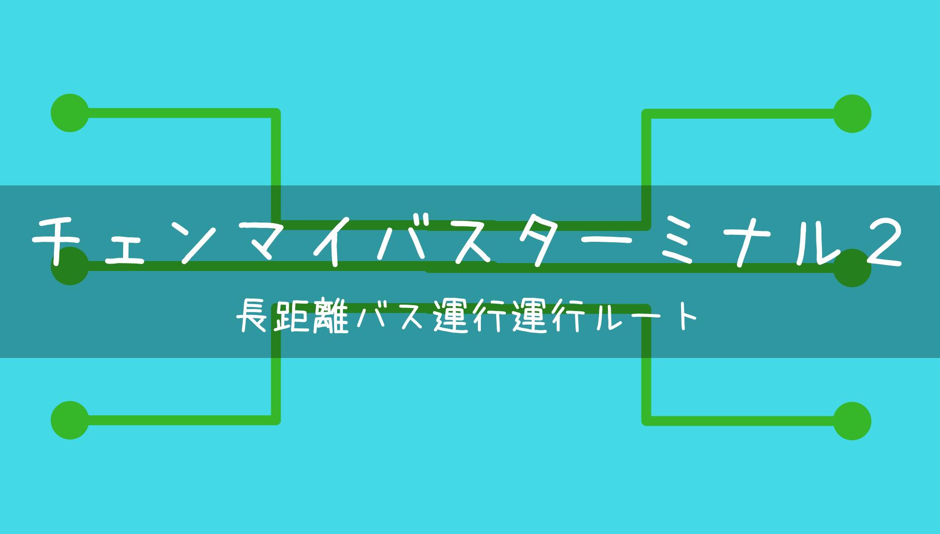【チェンマイバスターミナル2】長距離バス会社一覧と運行ルート