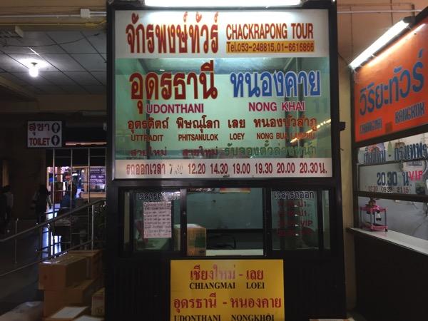 チェンマイバスターミナル2のChackrapong Tour 11番窓口