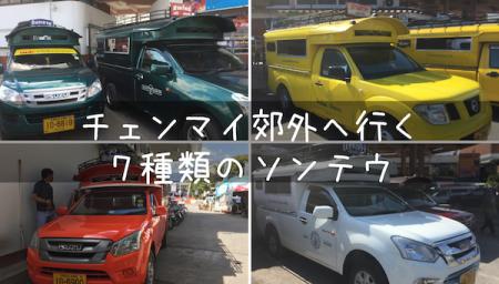 チェンマイの郊外・他県へ行くソンテウ全7種類の運行ルート