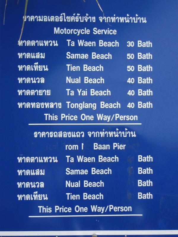ラン島のソンテオの料金表