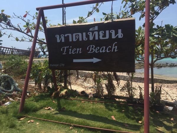 ラン島ティエンビーチの看板