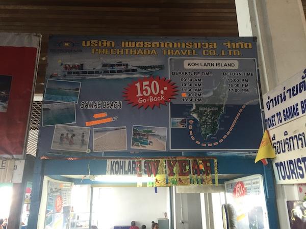 バリハイ桟橋の案内所の船のブース
