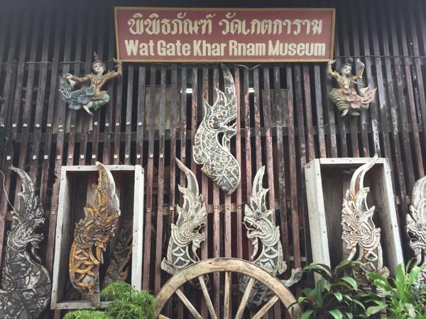 ワットゲートガラムの博物館