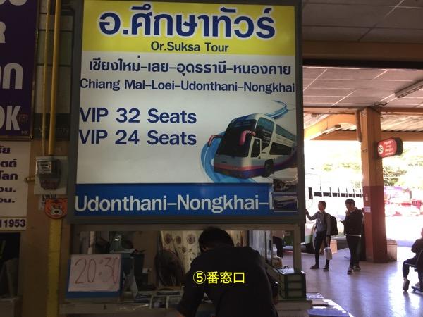 チェンマイバスターミナル2のa-suksatuor ⑤番窓口
