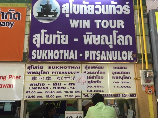 チェンマイバスターミナル2のsukhothaiwintou ④番窓口