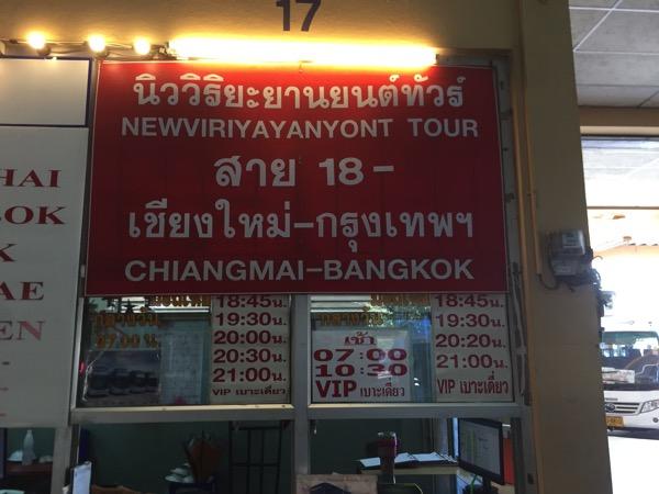 チェンマイバスターミナル2のNewviriyayanyont Tour17番窓口