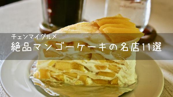 チェンマイで絶品マンゴーケーキが食べれるカフェ11選