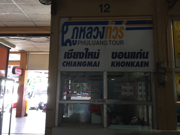 チェンマイバスターミナル2のPuluang Tour 12番窓口
