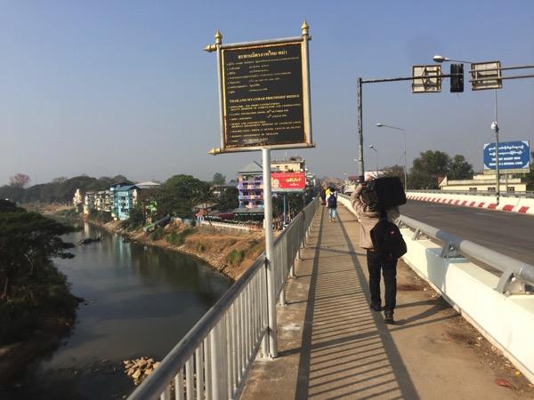 タイ-ミャンマー友好の橋