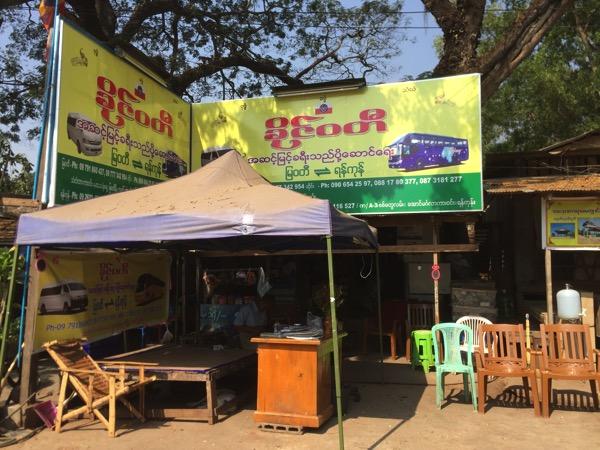 ミャワディからヤンゴン行きバス乗り場-1