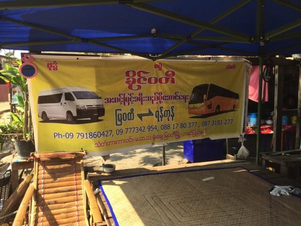 ミャワディからヤンゴン行きバス乗り場-2