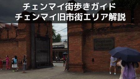 チェンマイ旧市街エリア解説