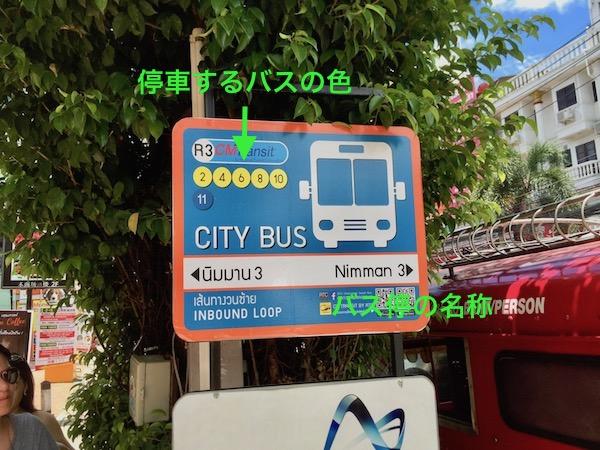 スマートバス停留所の看板の解説