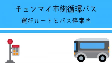 チェンマイスマートバス(循環バス)の乗り方と運行ルート(路線図)