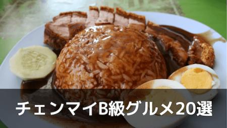 チェンマイのB級ご当地 グルメ20選!これを食べずに日本に帰るの?