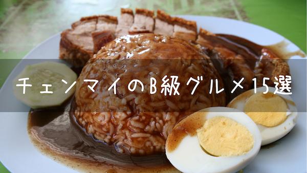 チェンマイのB級ご当地 グルメ15選(食事編)