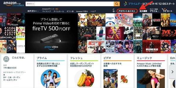 アマゾンのホーム画面→アドレス帳の変更