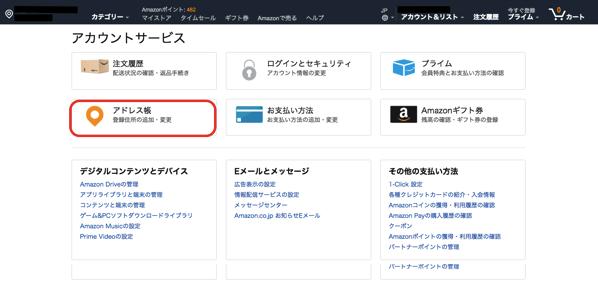 アカウント→アドレス帳の変更