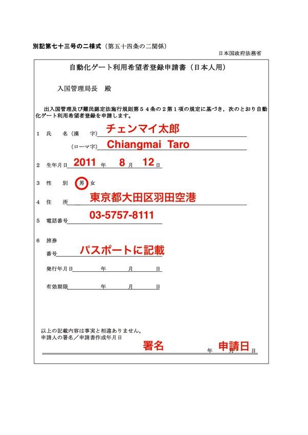 自動化ゲート申請書