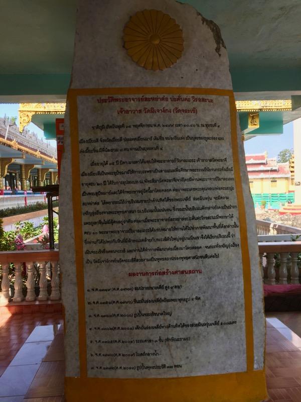 ミャワディのワニ寺の石碑