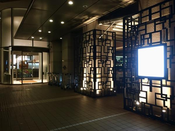 羽田国際線7分 – 深夜・早朝便に便利!ホテルJALシティ羽田宿泊記