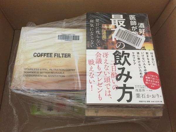 【海外在住者】日本一時帰国中にアマゾンをビジネスホテルに配送