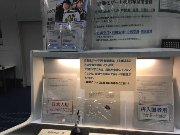 自動化ゲート登録の申請