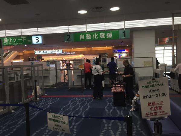 スタンプの心配ご無用!羽田で出入国自動化ゲートの登録&利用方法
