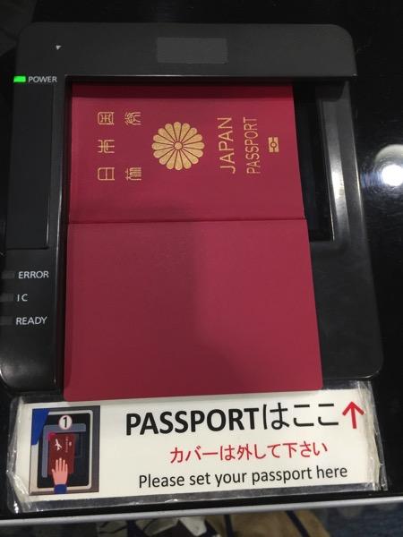 出入国審査の自動化ゲートを利用するときにパスポートを機械に読み込ませる