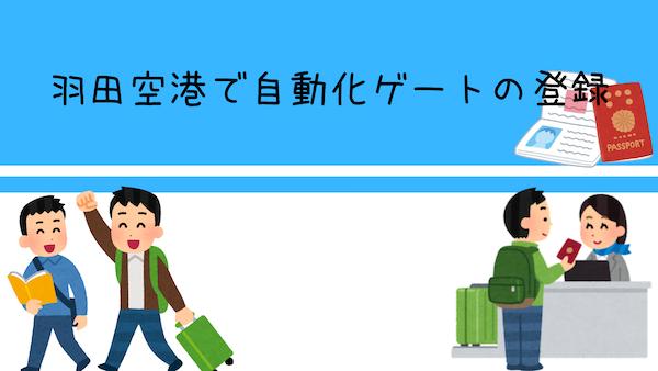 スタンプの心配ご無用!羽田空港で自動化ゲートの登録をして出国する