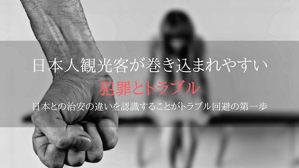 【タイ旅行注意】日本人観光客が巻き込まれやすい犯罪とトラブル
