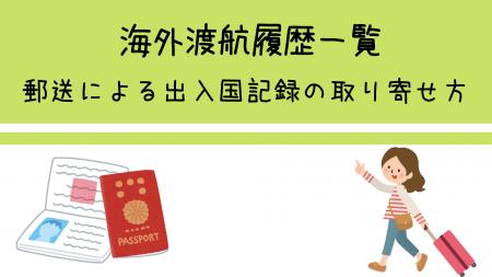 パスポートの出入国記録(海外渡航履歴)が知りたくて法務省に開示請求