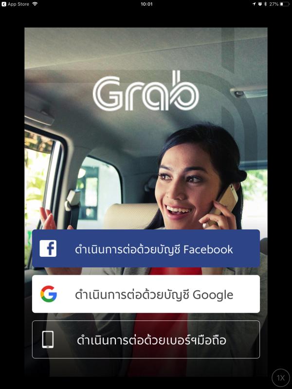 グラブタクシーのユーザー登録画面
