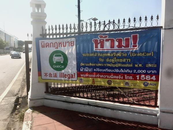 チェンマイ空港入り口にある白タク乗り入れ禁止の看板