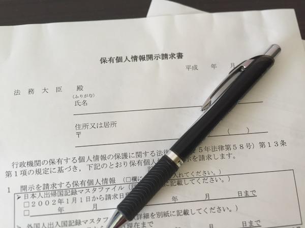法務省から出入国記録を郵送で取寄せるとパスポートの渡航履歴が一覧できるよ