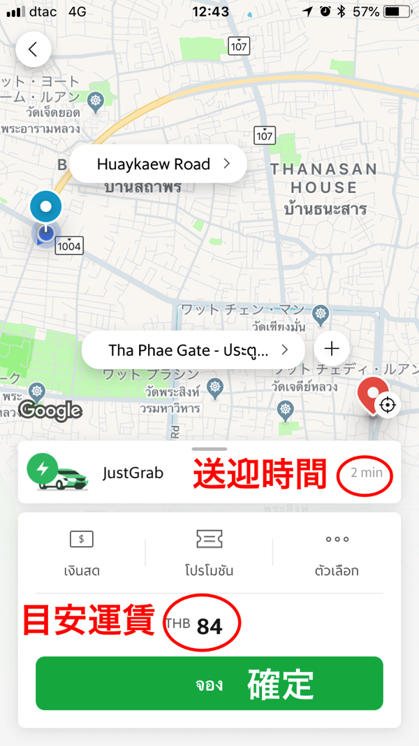 グラブタクシーの使い方-運賃と車種を確認する画面