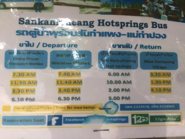 チェンマイバスターミナル1からメーガンポン村へ向かうバスの運行ダイヤ表
