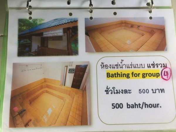 サンカムペーン温泉の500/1hバーツの個室の写真