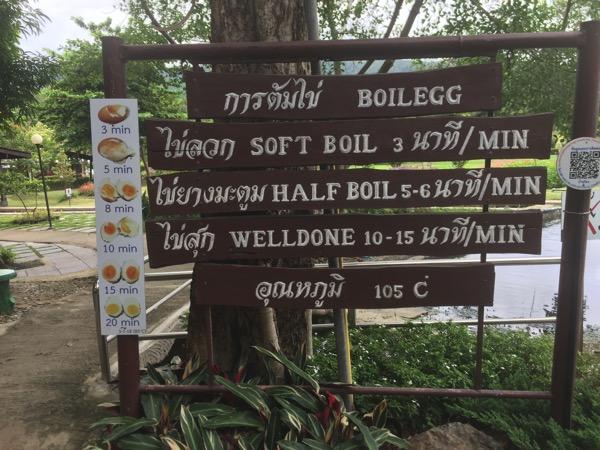 サンカムペーン温泉の温泉卵の茹で時間表
