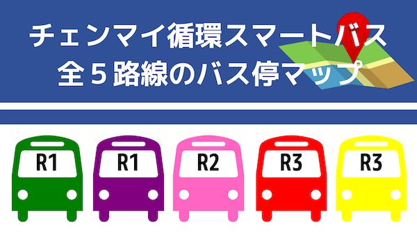 【チェンマイバスマップ】チェンマイ循環バス全5路線のバス停案内