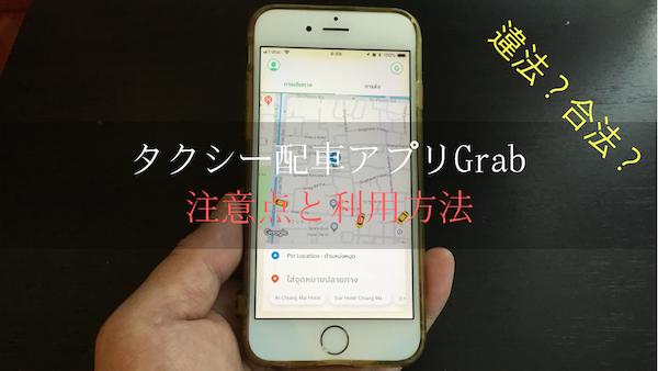 Uber撤退後のチェンマイでタクシー配車アプリGrabを使う注意点