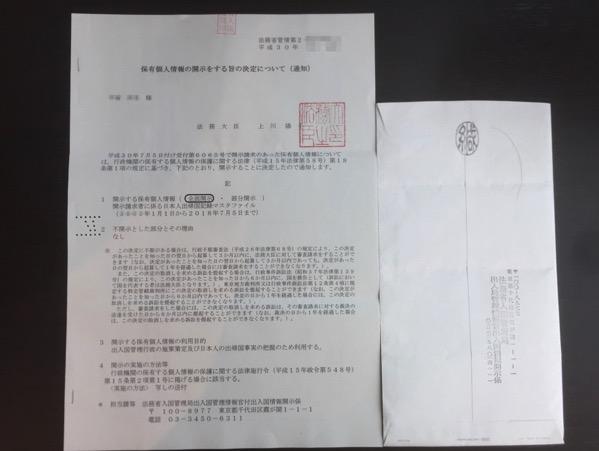 法務省から届いた出入国記録