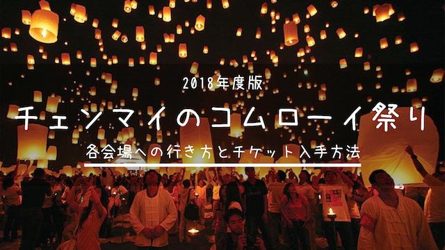 2018年チェンマイのコムローイ祭り6会場の場所とチケット入手方法