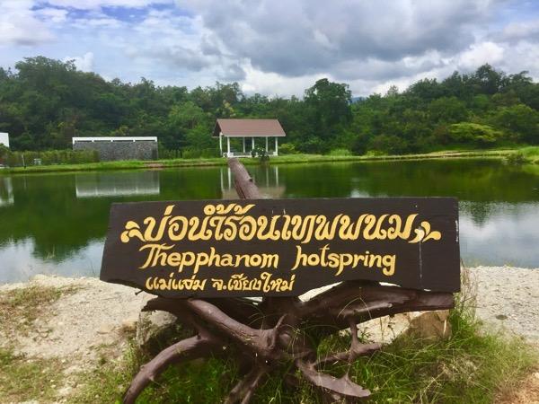 テープパノム温泉の園内の看板