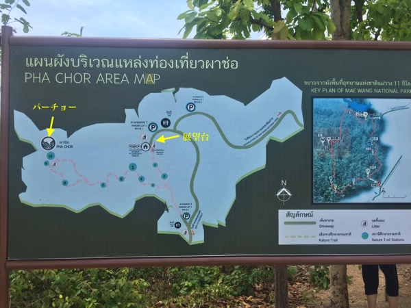 入り口にあるメーワン国立公園の地図