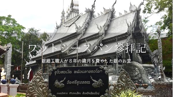チェンマイのワットシースパン(銀寺)への行き方と見所