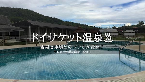 待ってました!チェンマイのドイサケット温泉がリニューアルオープン