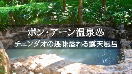 チェンマイのポン・アーン温泉 – チェンダオの趣味溢れる露天風呂
