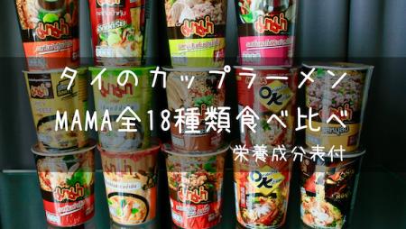 タイのコンビニで買える人気カップラーメンMAMA全18種類食べ比べ