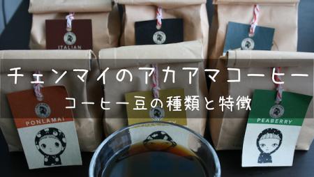 チェンマイ『アカアマコーヒー』コーヒー豆の種類とそれぞれの特徴